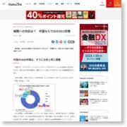 検閲への対応は? 中国ならではのSEO対策 – MarkeZine