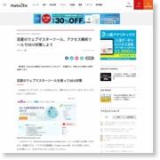 百度のウェブマスターツール、アクセス解析ツールでSEO対策しよう – MarkeZine