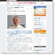 ヤマシンフィルタ 山崎敦彦社長インタビュー – みんかぶマガジン – minkabu PRESS