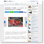 多目的消防ポンプ自動車、モリタ MVF21…東京国際消防防災展2018[詳細画像] – 価格.com