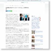 日本発IoT向けサービス「ソラコム」に世界が注目 – livedoor