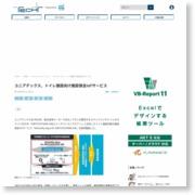 ユニアデックス、トイレ施設向け施設保全IoTサービス – マイナビニュース