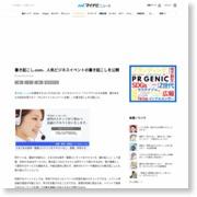 書き起こし.com、人気ビジネスイベントの書き起こしを公開 – マイナビニュース