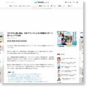 ゼビオが上海に進出。日本ブランドによる大型総合スポーツ店ショップでは初 – マイナビニュース
