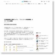 日本興亜損保と損保ジャパン、「ミャンマーの物流事情」セミナーを7/12開催 – マイナビニュース