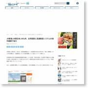 JR東海/JR西日本/JR九州、台湾高鉄と高速鉄道システムの海外展開で協力 – マイナビニュース