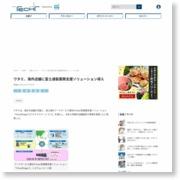 ワタミ、海外店舗に富士通製業務支援ソリューション導入 – マイナビニュース