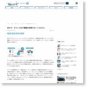 京セラ、オフィスのIT機器を診断する「J-カルテ」 | マイナビニュース – マイナビニュース