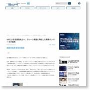 IoTによる生産性向上へ、クレーン用途に特化した専用インバータが発売 – マイナビニュース
