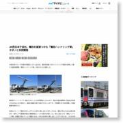 JR西日本子会社、電柱を直接つかむ「電柱ハンドリング車」タダノと共同開発 – マイナビニュース