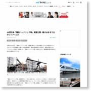 JR西日本「電柱ハンドリング車」報道公開 – 動きはまるでロボットアーム!? – マイナビニュース