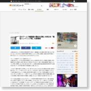 巨大アームで線路脇の電柱を回転 JR西日本「電柱ハンドリング車」を新開発 – ニコニコニュース