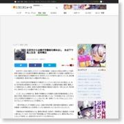 北京市から出稼ぎ労働者を締め出し 氷点下で路上生活 批判噴出 – ニコニコニュース