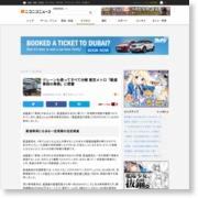 クレーンも使ってすべて分解 東京メトロ「鉄道車両の車検」に密着 – ニコニコニュース