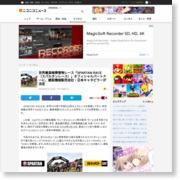世界最高峰障害物レース「SPARTAN RACE(スパルタンレース)」オフィシャルパートナーに、建設機械販売会社・日本キャタピラーが決定 – ニコニコニュース