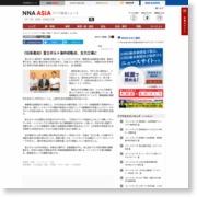《日系進出》富士ボルト海外初拠点、主力工場に[建設] – NNA.ASIA