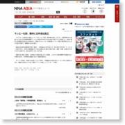 サンエー化研、蘇州に合弁会社設立[製造] – NNA.ASIA