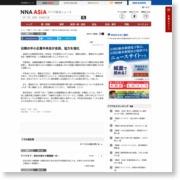 日韓の中小企業中央会が会談、協力を強化[経済] – NNA.ASIA