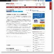 《日系進出》モリ工業、ステンレス溶接管を生産[製造] – NNA.ASIA