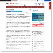 《日系進出》富士通テン、10月に製販社設立[車両] – NNA.ASIA
