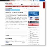 GMOクラウド、KL市内にデータセンター開設[IT] – NNA.ASIA