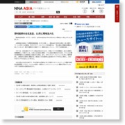 野村総研の台北支店、12月に現地法人化[商業] – NNA.ASIA
