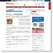 菓子コルネット、主力製品を海外初販売[食品] – NNA.ASIA