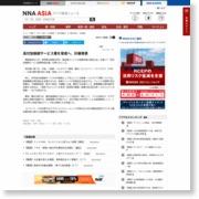 高付加価値サービス業を育成へ、計画発表[経済] – NNA.ASIA