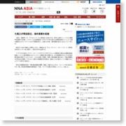 九電工が現法設立、海外事業を促進[公益] – NNA.ASIA