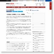 《日系進出》日系税務コンサル社、営業開始[商業] – NNA.ASIA