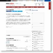 《日系進出》PRのベクトル、来年1月に現法設立[媒体] – NNA.ASIA