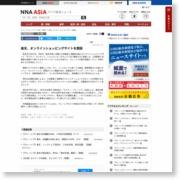 楽天、オンラインショッピングサイトを開設[商業] – NNA.ASIA