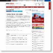 《日系進出》明和工業、来年に生産開始[車両] – NNA.ASIA