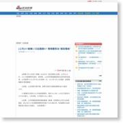 """[公司]ST建機17日起撤銷ST 簡稱變更為""""建設機械"""" – 臺灣新浪網"""