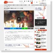 首都で追悼集会 犠牲者7000人超 ネパール大地震 – テレビ朝日