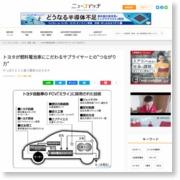 """トヨタが燃料電池車にこだわるサプライヤーとの""""つながり力"""" – ニュースイッチ Newswitch"""