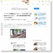 「トラックが線路を走ってる!」「さらに変形して道路を走り去ったぞ!?」 渋谷で謎の鉄道車両が目撃、アレは一体何だ? (1/2) – ねとらぼ