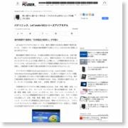 パナソニック、Let'snote SX2シリーズアジアモデル – ITmedia