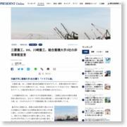 三菱重工、IHI、川崎重工、総合重機大手3社の非常事態宣言 – PRESIDENT Online