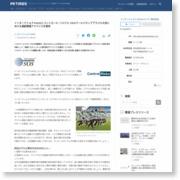 インターナショナルSOSとコントロール・リスクス: FIFAワールドカップブラジル大会における渡航関連アドバイスを提供 – PR TIMES (プレスリリース)