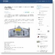 -世界No.1建設機械メーカー・キャタピラーの直営ディーラ-日本キャタピラー 室蘭営業所を開設 本日営業開始 – PR TIMES (プレスリリース)