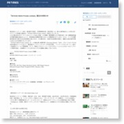 「INTAGE INDIA Private Limited」設立のお知らせ – PR TIMES (プレスリリース)
