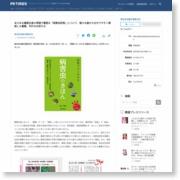 あらゆる農業生産の現場で重要な「病害虫防除」について、様々な面から分かりやすく解説した書籍、刊行のお知らせ – PR TIMES (プレスリリース)
