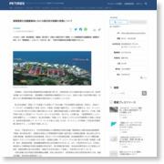 菊間国家石油備蓄基地における総合防災訓練の実施について – PR TIMES (プレスリリース)