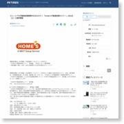 マレーシアの不動産投資事情がまるわかり!「HOME'S不動産投資セミナー」8月4日(土)に無料開催 – PR TIMES (プレスリリース)