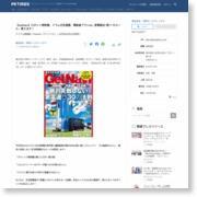 """【GetNavi】ロボット掃除機、ドラム式洗濯機、電動歯ブラシetc. 家電製品""""買い""""のルール、教えます! – PR TIMES (プレスリリース)"""