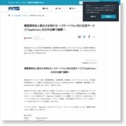 韓国現地法人設立のお知らせ~スマートフォン向け広告サービス「AppDriver」を日中台韓で展開~ – 共同通信PRワイヤー (プレスリリース)