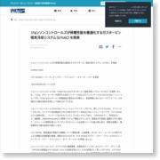 ジョンソンコントロールズ ジョンソンコントロールズが発電性能を最適化するガスタービン吸気冷却システム(GTIAC)を発表 – 共同通信PRワイヤー (プレスリリース)