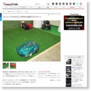 【エコハウスEXPO11】世界初の自動芝刈りロボット – レスポンス