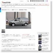 日産 NV200 バネット、米国でリコール…電気系統に不具合 – レスポンス